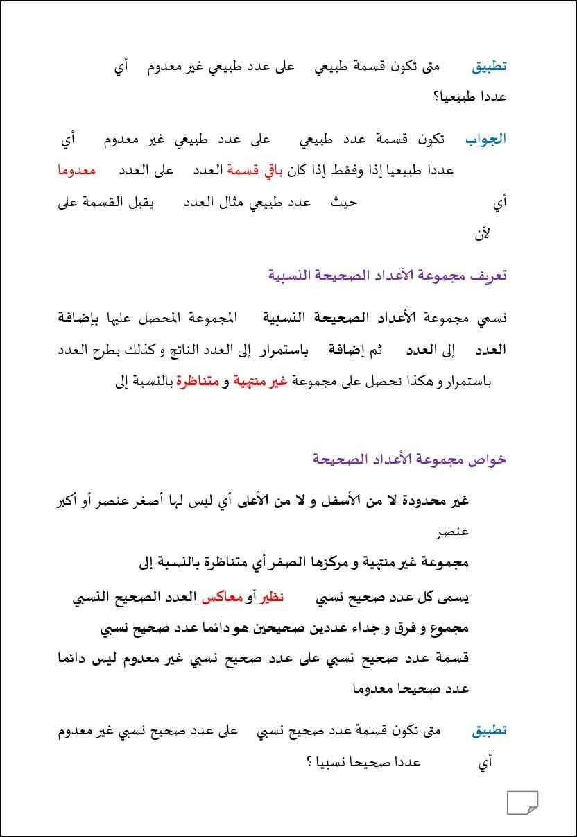 كتاب تيسيير الرياضيات لطلاب البكالوريا 5-00da0b5c44