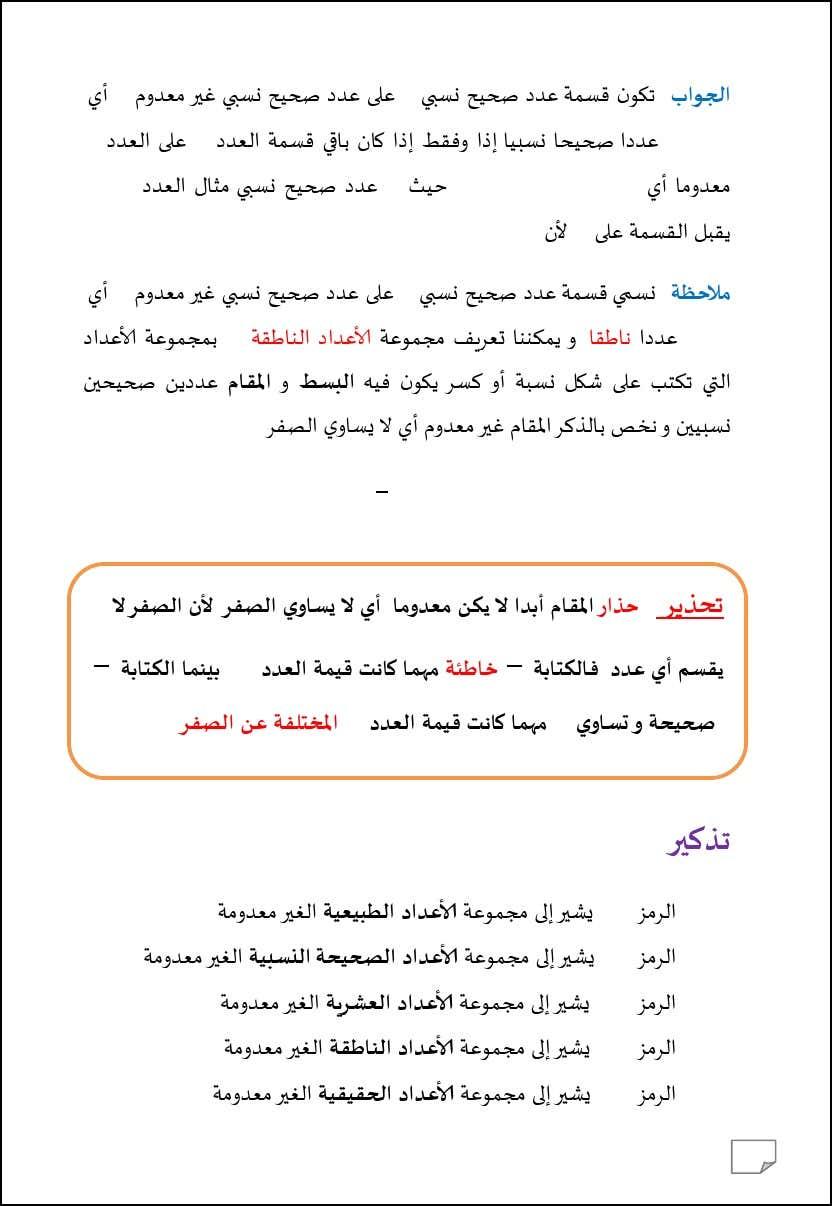 كتاب تيسيير الرياضيات لطلاب البكالوريا 6-e673c67b50