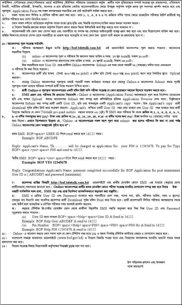 BOF Teletalk Apply, Admit Card 2019