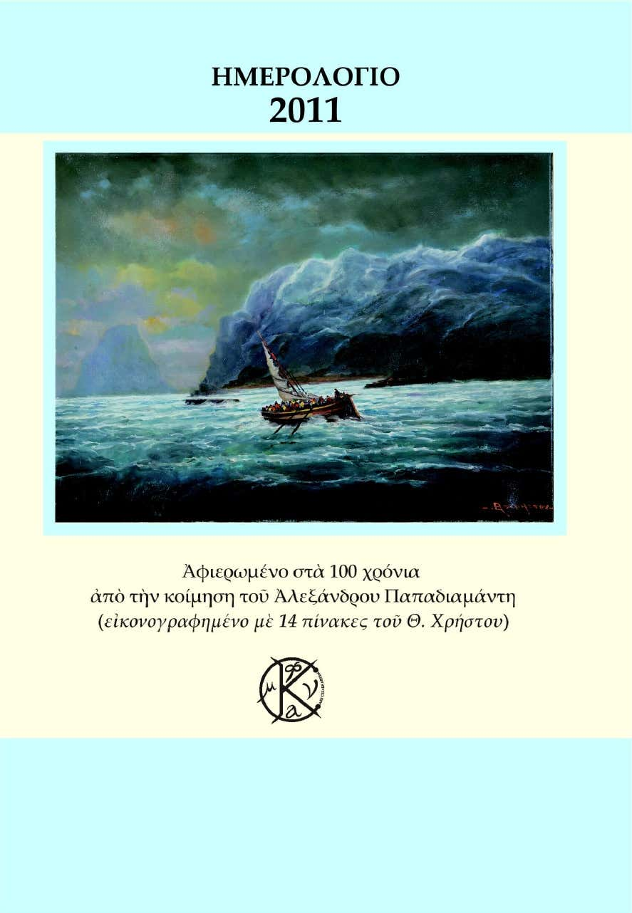 http://www.scribd.com/doc/45785693/ΣΥΛΛΕΚΤΙΚΟ-ΗΜΕΡΟΛΟΓΙΟ-artem-2011