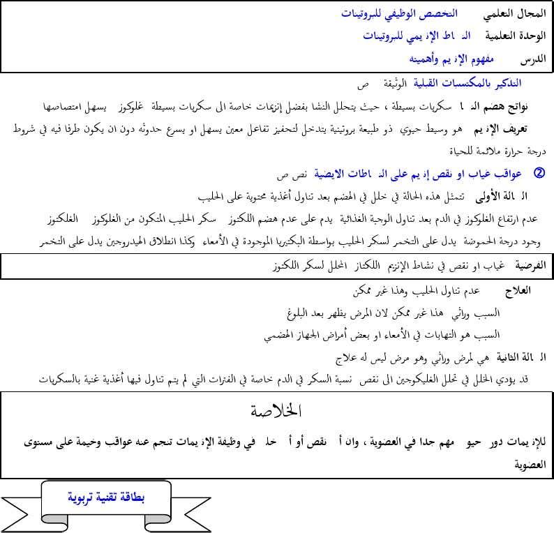 مذكرات العلوم الطبيعية 3 ثانوي علوم تجريبية 16-0c8db1387c