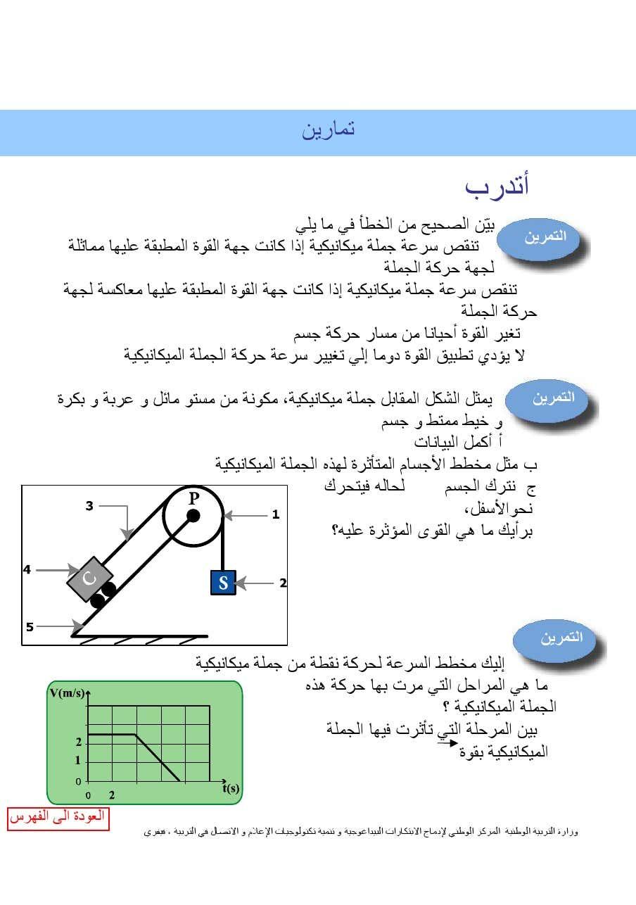 ملخصات، تمارين و مواضيع مع الحل  في العلوم الفيزيائية 4 متوسط 11-2784adb076