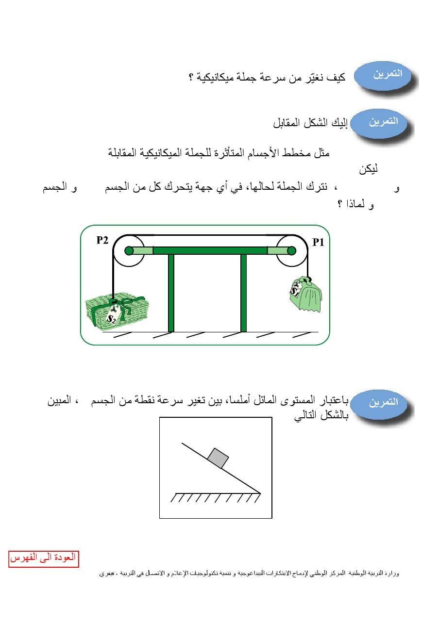 ملخصات، تمارين و مواضيع مع الحل  في العلوم الفيزيائية 4 متوسط 12-81dbda31a9