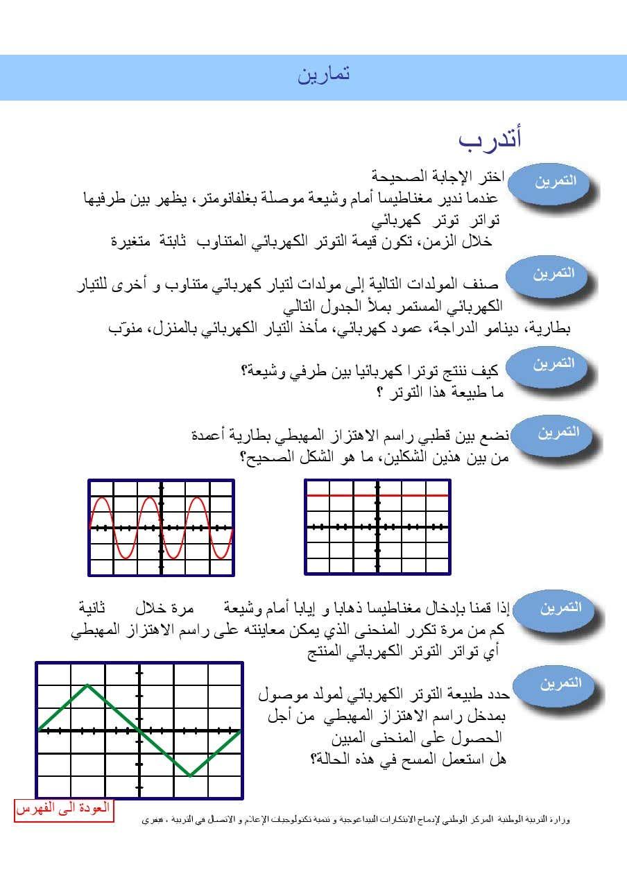 ملخصات، تمارين و مواضيع مع الحل  في العلوم الفيزيائية 4 متوسط 30-6e8f6fefea