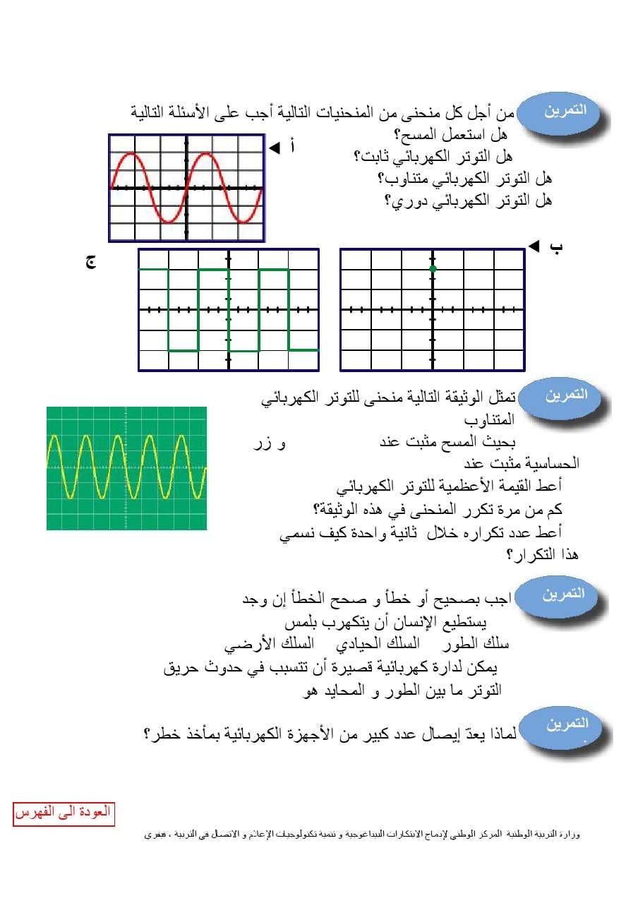 ملخصات، تمارين و مواضيع مع الحل  في العلوم الفيزيائية 4 متوسط 31-c9cfcbe82d