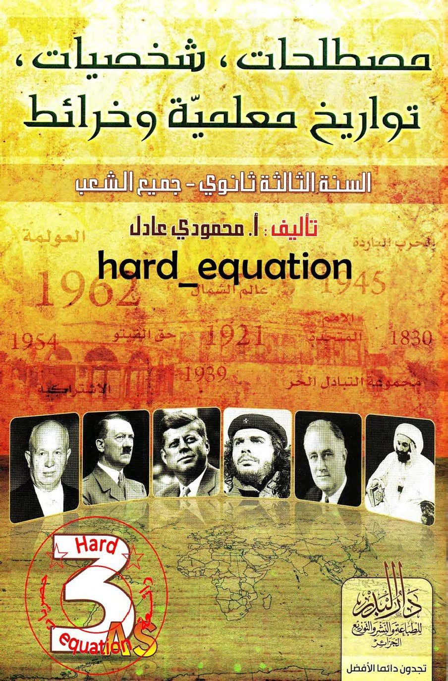 كتاب ملخصات الأستاذ محمودي عادل في التاريخ و الجغرافيا 3 ثانوي مع المصطلحات و الشخصيا 1-9b7cfa906c.jpg